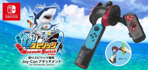 La pesca más realista llega a Nintendo Switch con esta caña de pescar de Hori para los Joy-Con