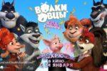 Ovejas y Lobos 2: Un Gran Cerdo (2019) HD 1080p y 720p Latino Dual