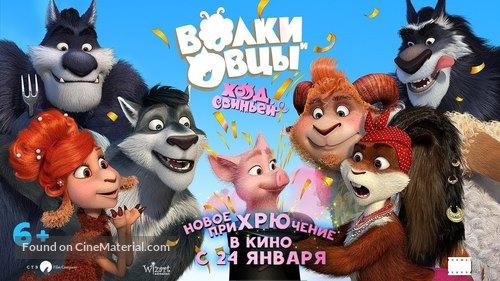 Volki i ovtsy. Khod sviney (2019)