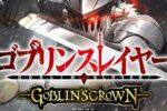 Goblin Slayer: Goblin's Crown (2020) HD 1080p y 720p V.O.S.E