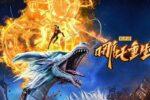 Nezha: El renacer de un dios (2021) 1080p latino Dual